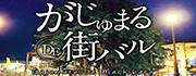 machibaru